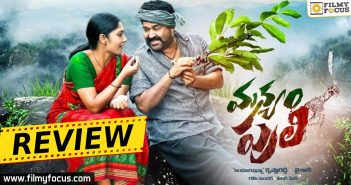 Manyam Puli Movie Review, Manyam Puli Movie Rating, Manyam Puli Telugu Movie Review, Manyam Puli Telugu Review, Manyam Puli Review in Telugu, Manyam Puli Movie, Mohanlal's Manyam Puli, Mohanlal, Kamalini Mukherjee, Jagapati Babu,