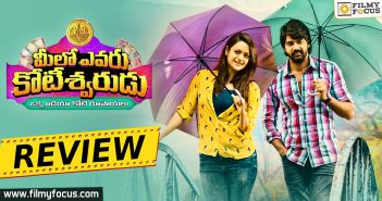 Meelo Evaru Koteeswarudu Movie, Meelo Evaru Koteeswarudu Movie Review, Meelo Evaru Koteeswarudu Movie Rating, Meelo Evaru Koteeswarudu Movie Telugu Review, Meelo Evaru Koteeswarudu Telugu Review, Meelo Evaru Koteeswarudu, Naveen Chandra, Shruti Sodhi, Prudhviraj, Saloni