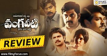 Ram Gopal Varma, RGV, RGV's Vangaveeti Movie, Vangaveeti, Vangaveeti Movie, Vangaveeti Movie Rating, Vangaveeti Movie Review, Vangaveeti Movie Review & Rating, Vangaveeti Review, Vangaveeti Review in Telugu, Vangaveeti Telugu Movie, Vangaveeti Telugu Review