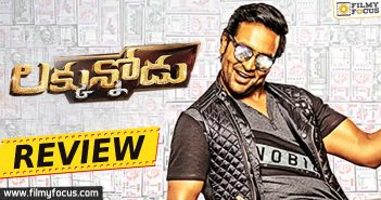 Hansika, Luckunnodu, Luckunnodu Movie, Luckunnodu Movie Rating, Luckunnodu Movie Review, Luckunnodu Movie Telugu Review, Luckunnodu telugu movie review, Luckunnodu telugu review, manchu vishnu