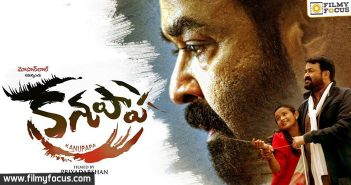 Mohan lal, Hero Mohan Lal, Oppam Movie, kanupapa movie,