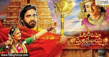 Om Namo Venkatesaya, Om Namo Venkatesaya Movie, Nagarjuna, Anushka Shetty, M.M. Keeravani ,