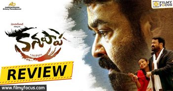 Baby Meenakshi, Kanupapa Movie Rating, Kanupapa Movie Review, Kanupapa Movie Review & Rating, Kanupapa Movie Telugu Review, Kanupapa Review, Kanupapa Telugu Movie Review, Mohanlal, Oppam, Oppam Movie Review, Oppam Review