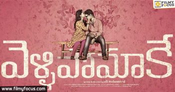 Vellipomakey movie,dil raju, Dil Raju Movies, vishavaksen