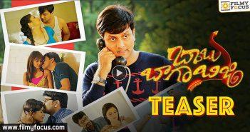 Babu Baga Busy Official Teaser, Srinivas Avasarala, Tejaswi Madivada, Sree Mukhi, Babu Baga Busy Teaser, Babu Baga Busy Movie,