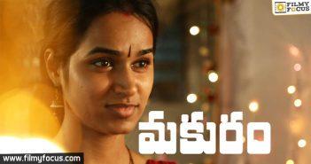 Makuram, Makuram Short Film, Makuram Telugu Short Film, Short Film, telugu short films