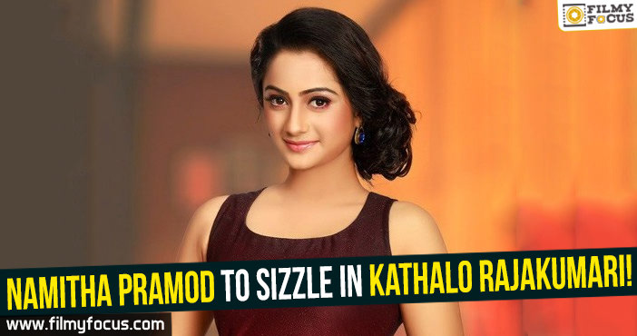 Namitha Pramod, Chuttalabbayi Movie, Nara Rohit, kathala rajakumari movie, Nara Rohit Movies,