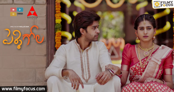 Pelli Golla, Pelli Golla Short Film, Pelli Golla Web Series, Director Mallik Ram, Abijeet Duddala, Shamili Sounderajan