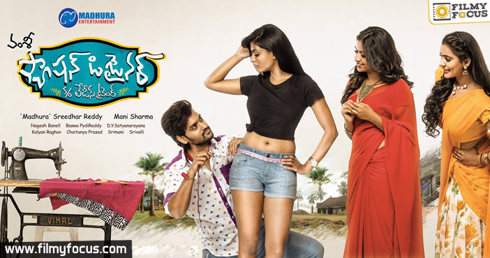 Son of Ladies Tailor Movie, Ladies Tailor movie, Sumanth Ashwin, Madhura Sreedhar,