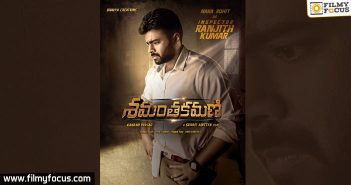 Nara Rohit, Nara Rohit Movies, shamanthakamani movie, Director Sriram Aditya, Sundeep Kishan,