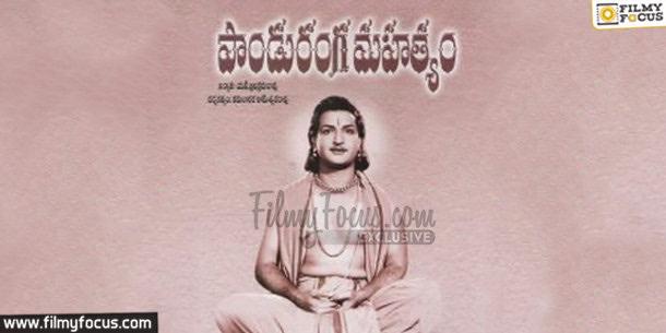 Panduranga Mahatyam
