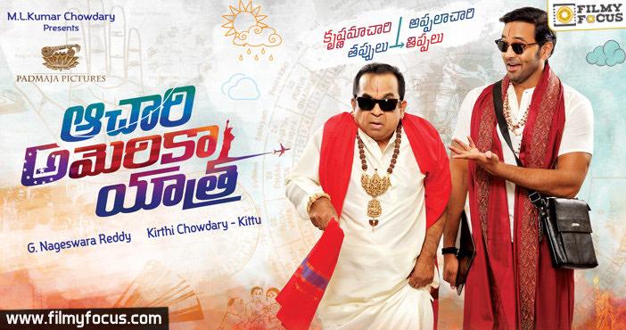 Achari America Yatra, Achari America Yatra movie, brahamnandam, manchu vishnu, Manchu Vishnu Movies