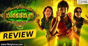 Aadhi Pinisetty, Actress Nikki Galrani, Marakathamani, Marakathamani Movie, Marakathamani movie review, Marakathamani rating, Marakathamani review