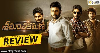 Mani Sharma, nara rohit, shamanthakamani movie, Shamanthakamani Movie Rating, Shamanthakamani Movie Review, Shamanthakamani Movie Review & Rating, Shamanthakamani Rating, Shamanthakamani Review, Shamanthakamani Review & Rating, Sriram adittya, Sudheer Babu, Sundeep Kishan