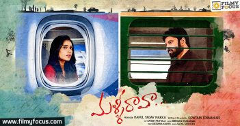 Malli Raava Movie, Malli Raava Teaser, sumanth, Sumanth Movies