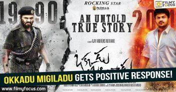 Anisha Ambrose, Manchu manoj, Okkadu Migiladu, Okkadu Migiladu Movie, Okkadu Migiladu Theatrical Trailer
