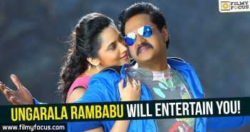 ungarala-rambabu-will-entertain-you-with-healthy-comedy