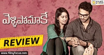 Vellipomakey Movie Review, Vishvaksen, Supraja, Swetha, Vellipomakey Review, Vellipomakey telugu review, Vellipomakey Movie Review