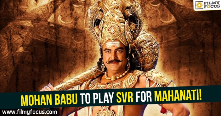 Mohan Babu, Mahanati Movie, Samantha, Keerthy Suresh