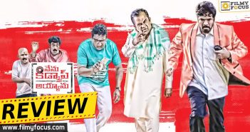 Brahmanandam, Krishna Murali Posani, Krishna Bhagavan, Nenu Kidnap Ayyanu Movie, Nenu Kidnap Ayyanu Movie Review