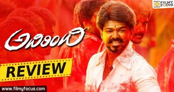 Vijay, Samantha, Kajal, Nithya Menon, Adirindhi Movie, Adirindhi Movie Review, Adirindhi Review, Kajal Aggarwal, Samantha Akkineni, Samantha Reth Prabhu,