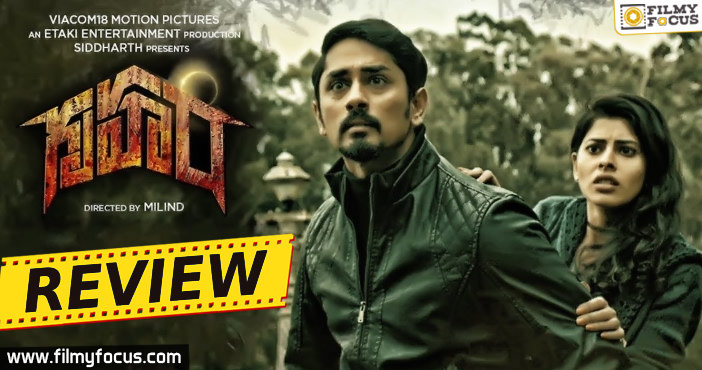 Gruham Review, Gruham Movie Review, Gruham Movie Rating, Siddharth, Andrea Jeremiah