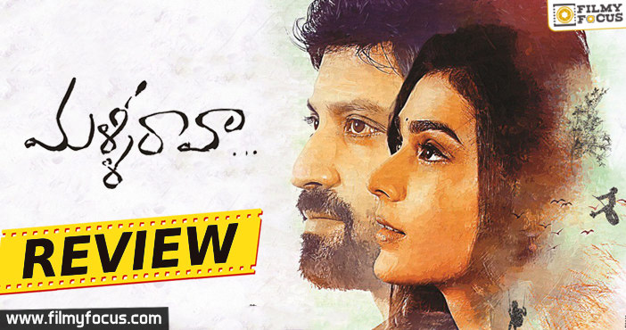 Malli Raava Movie Review, Malli Raava, Malli Raava Review, Malli Raava Telugu Review, Malli Raava Movie Telugu Review, Malli Raava Telugu Movie Review, Sumanth, Aakanksha Singh