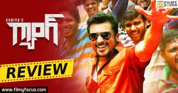Gang Movie Review, Gang Movie Telugu Review, keerthy suresh, Ramya krishnan, Suriya