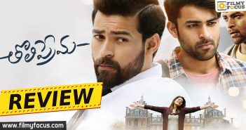 Raashi khanna, Tholi Prema 2018 Review, Tholi prema Movie, Tholi Prema Movie Review, Tholi Prema Movie Review in Telugu, Tholi Prema Review, Tholi Prema Telugu Review, Varun Tej