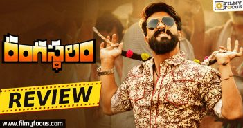 latest movie News, Latest Movie reviews in Telugu, Ram Charan New Movie, Rangasthalam 1985 reviews, Rangasthalam movie Review, Rangasthalam movie Review and Ratings, Rangasthalam Trailer, Samantha Akkineni