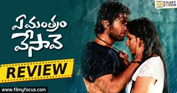 Shivan Singh, Vijay Deverakonda, Ye Mantram Vesave Movie Rating, Ye Mantram Vesave Review, Ye Mantram Vesave Telugu Review