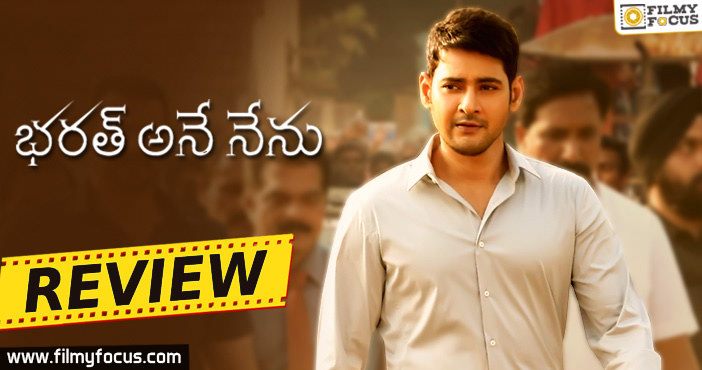 Bharat Ane Nenu Movie, Bharat Ane Nenu Movie Review, Mahesh Babu, Kiara Advani, DSP, Koratala Siva