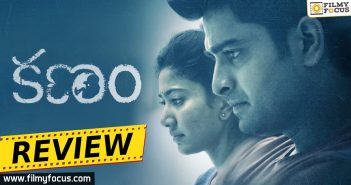 Naga Shaurya, Sai Pallavi, Kanam Movie Review, Kanam Telugu Review, Kanam Movie Telugu Review,