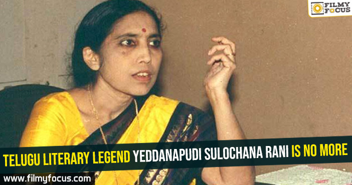 Legend Yeddanapudi Sulochana Rani, Sulochana Rani