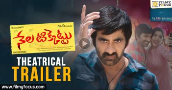 jagapathi babu, Kalyan krishna, Malvika Sharma, Nela Ticket Movie, Nela Ticket Movie Theatrical Trailer, Nela Ticket Trailer, Ravi teja, Shakthi Kanth Karthick, Trailer, Video