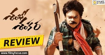 Shambho Shankara Movie Review
