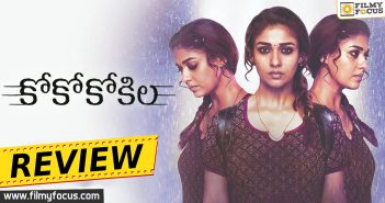 Co Co Kokila Movie, Co Co Kokila Review, Co Co Kokila Telugu Review, Kolamavu Kokila Movie, Movie Review, Nayanthara, Saranya, Yogi Babu