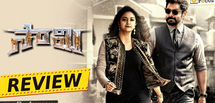 Chiyaan Vikram, keerthy suresh, Movie Review, Saamy Movie Review, Saamy Movie Telugu Review, Saamy Telugu Review, Vikram
