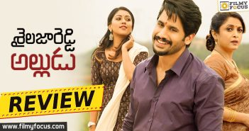 Anu Emmanuel, Gopi Sunder, Maruthi Dasari, naga chaitanya, Ramya krishnan, Sailaja Reddy Alludu Movie Review, Sailaja Reddy Alludu Review, Sailaja Reddy Alludu Telugu Review