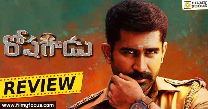 Vijay Antony, Nivetha Pethuraj, Roshagadu Movie Review, Roshagadu Review, Fatima Vijay Antony, Roshagadu Telugu Review,