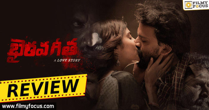 Bhairava Geetha Movie, Bhairava Geetha Movie Review, Bhairava Geetha Review, Bhairava Geetha Telugu Review, Dhananjay, Irra Mor, Ram Gopal Varma, siddhartha
