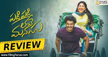 Sharwanand, Sai Pallavi, Padi Padi Leche Manasu Review, Padi Padi Leche Manasu Movie Review, Padi Padi Leche Manasu Movie Telugu Review, Movie Review, Padi Padi Leche Manasu Collections, Padi Padi Leche Manasu Movie Collections,