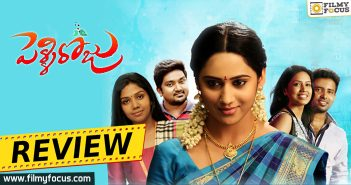 Pelli Roju Movie Review