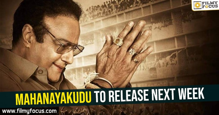 mahanayakudu-to-release-next-week