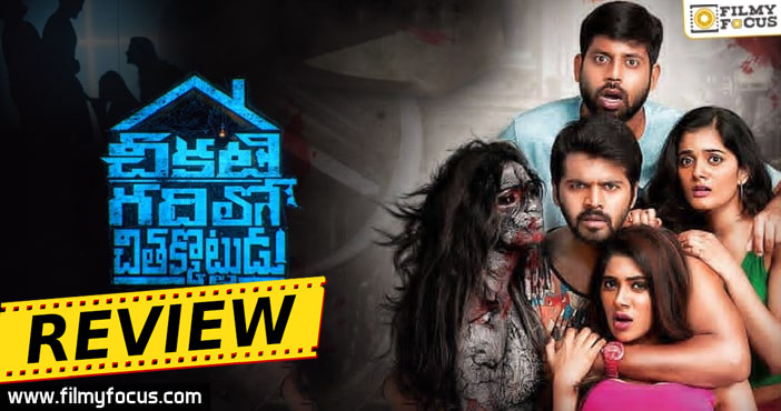chikatigadilochithakotudu-movie-review