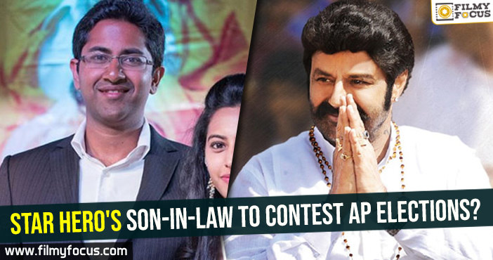 star-heros-son-in-law-to-contest-ap-elections