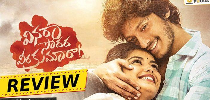 Vinara Sodara Veera Kumara Movie Review