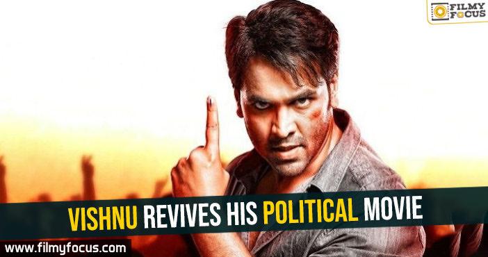 vishnu-revives-his-political-movie