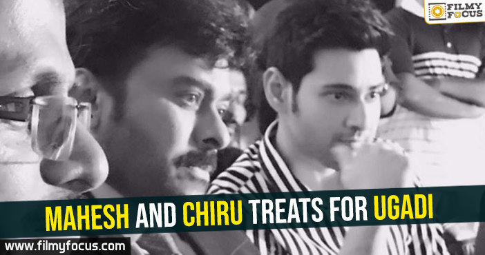 mahesh-and-chiru-treats-for-ugadi