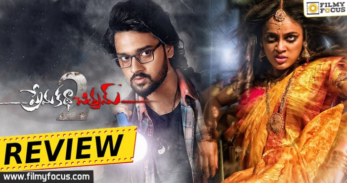 Prema Katha Chitram 2 Movie Review